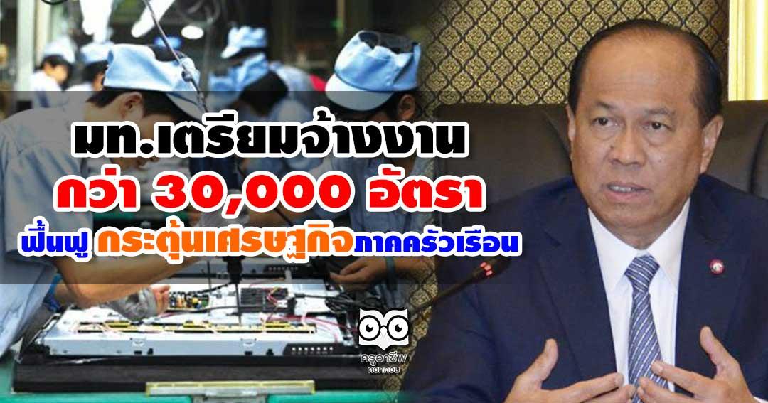 มท.เตรียมจ้างงานกว่า 30,000 อัตรา เพื่อฟื้นฟู กระตุ้นเศรษฐกิจภาคครัวเรือน