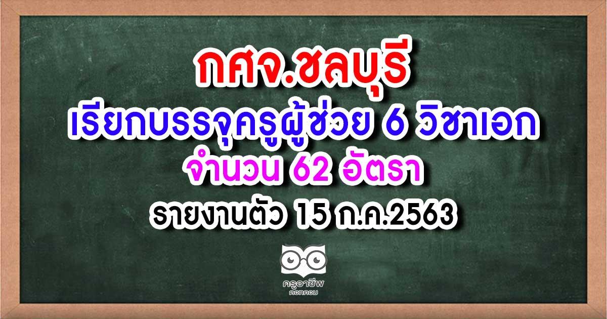 กศจ.ชลบุรี เรียกบรรจุครูผู้ช่วย 6 วิชาเอก 62 อัตรา รายงานตัว 15 ก.ค.2563