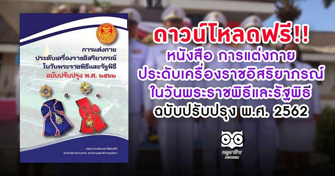 ดาวน์โหลดฟรี!! หนังสือ การแต่งกาย ประดับเครื่องราชอิสริยาภรณ์ ในวันพระราชพิธีและรัฐพิธี ฉบับปรับปรุง พ.ศ. 2562