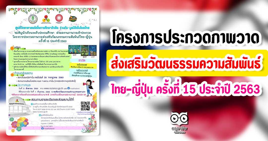 โครงการประกวดภาพวาดส่งเสริมวัฒนธรรมความสัมพันธ์ไทย-ญี่ปุ่น ครั้งที่ 15 ประจำปี 2563