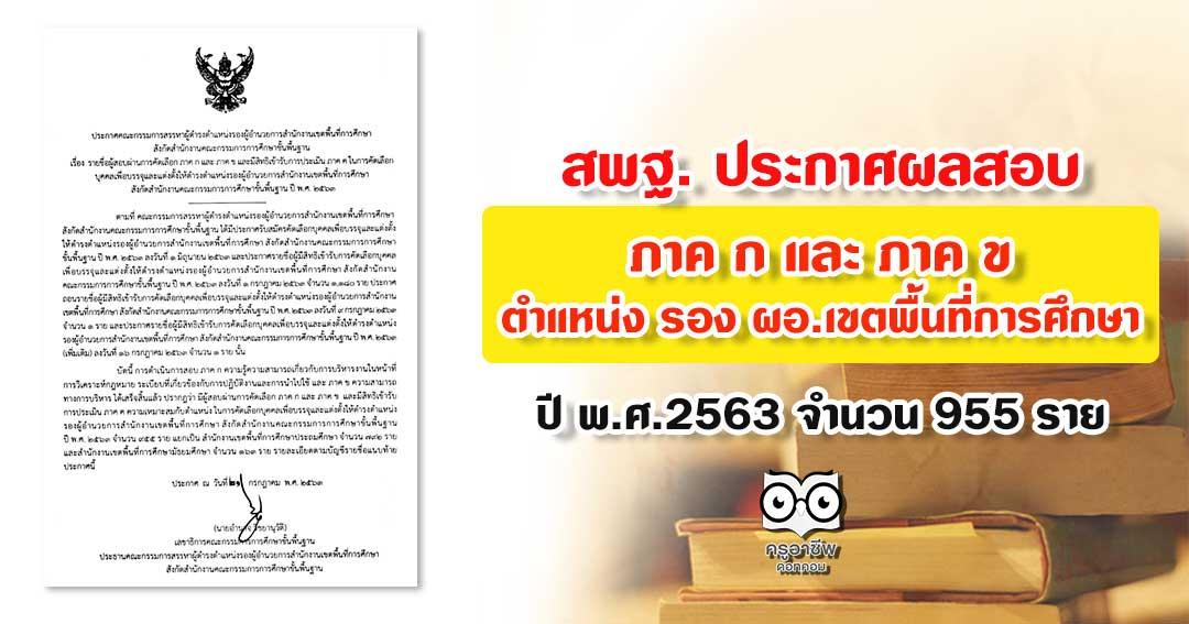 สพฐ. ประกาศผลสอบ ภาค ก และ ภาค ข ตำแหน่ง รอง ผอ.เขตพื้นที่การศึกษา ปี พ.ศ.2563 จำนวน 955 ราย