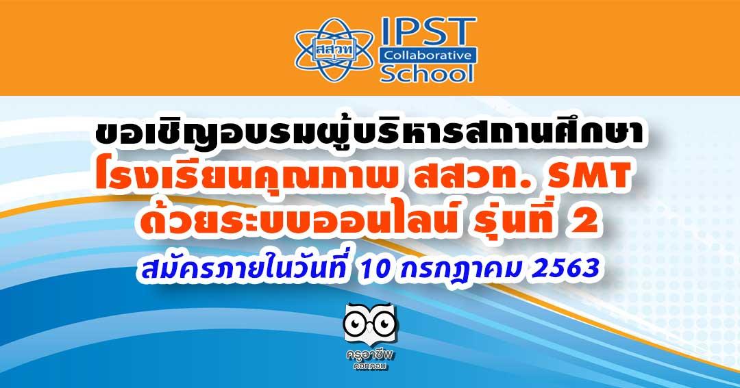ขอเชิญอบรมหลักสูตรผู้บริหารสถานศึกษาโรงเรียนคุณภาพ สสวท. SMT ด้วยระบบออนไลน์ รุ่นที่ 2 สมัครภายในวันที่ 10 กรกฎาคม 2563