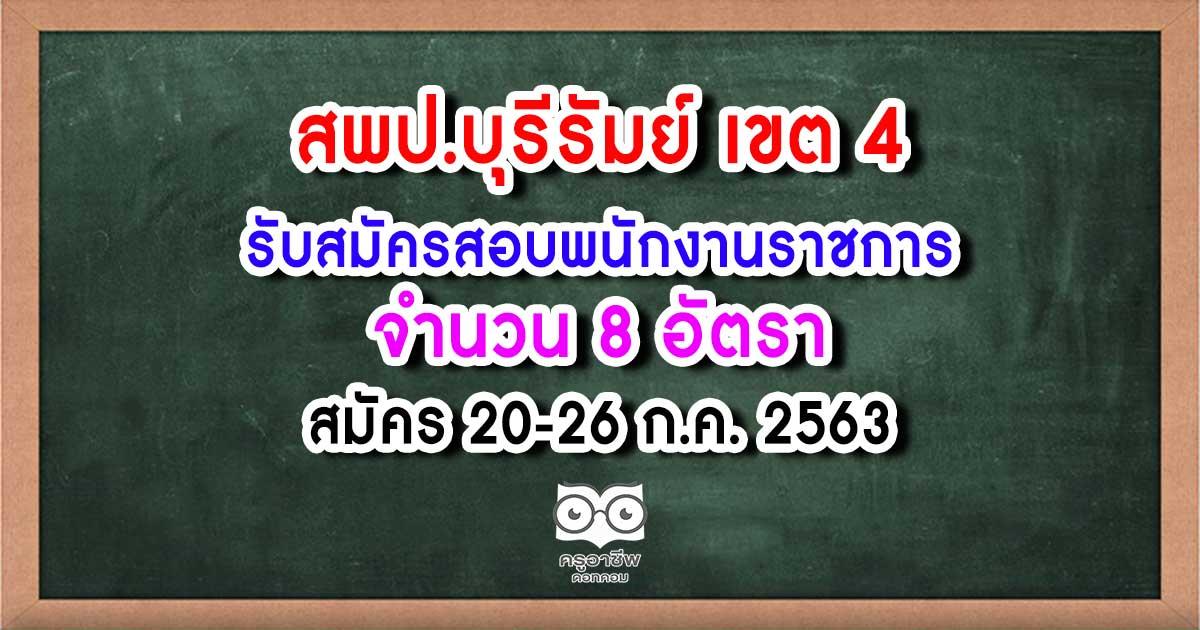 สพป.บุรีรัมย์ เขต 4 รับสมัครสอบพนักงานราชการ จำนวน 8 อัตรา สมัคร 20-26 ก.ค. 2563