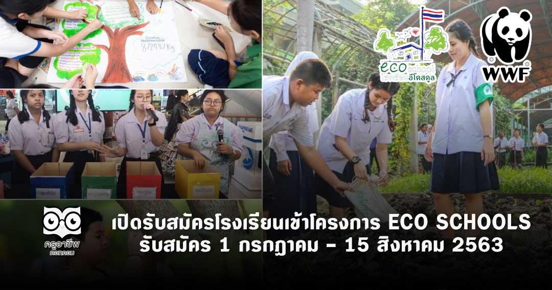 WWF เปิดรับสมัครโรงเรียนเข้าโครงการ ECO SCHOOLS รับสมัคร 1 กรกฎาคม - 15 สิงหาคม 2563