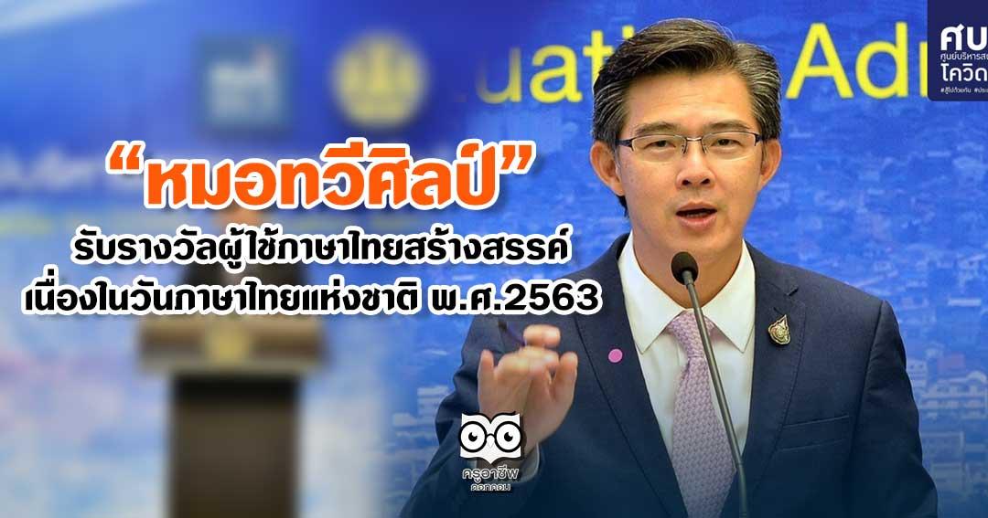 """วธ. มอบรางวัล """"หมอทวีศิลป์"""" ผู้ใช้ภาษาไทยสร้างสรรค์ เนื่องในวันภาษาไทยแห่งชาติ พ.ศ.2563"""