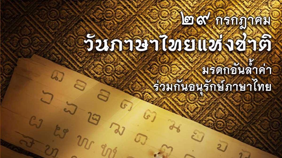 """29 กรกฎาคมของทุกปี เป็น """"วันภาษาไทยแห่งชาติ"""" ความเป็นมาของวันภาษาไทยแห่งชาติ"""