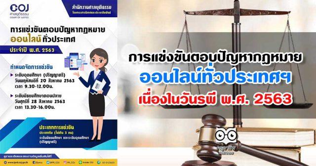 การแข่งขันตอบปัญหากฎหมาย ออนไลน์ทั่วประเทศฯ เนื่องในวันรพี พ.ศ. 2563