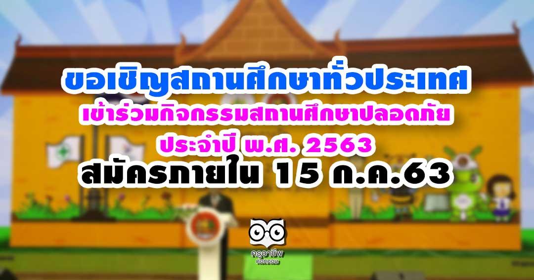 ขอเชิญสถานศึกษาทั่วประเทศ เข้าร่วมกิจกรรมสถานศึกษาปลอดภัย ประจำปี พ.ศ. 2563 สมัครภายใน 15 ก.ค.63