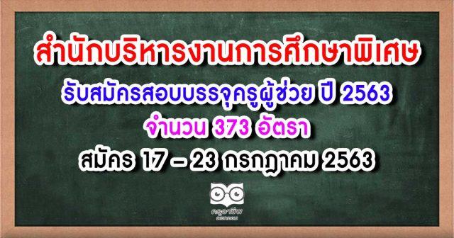 สศศ.รับสมัครสอบบรรจุครูผู้ช่วย ปี 2563 จำนวน 373 อัตรา สมัคร 17 – 23 กรกฎาคม 2563