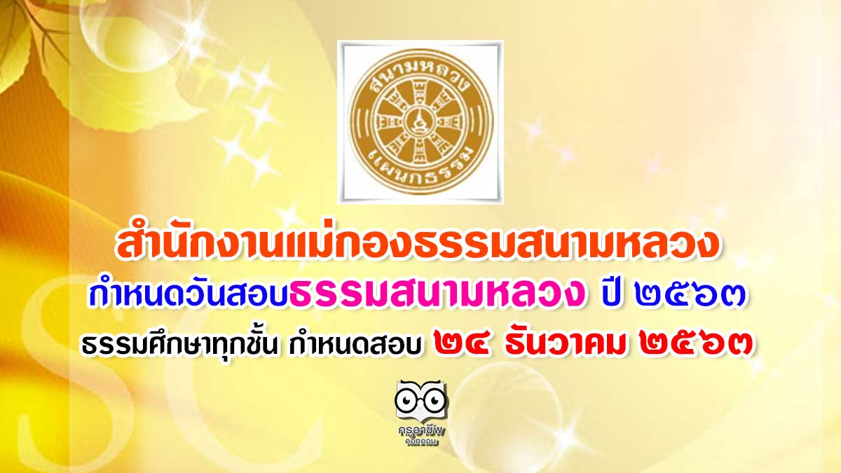 สำนักงานแม่กองธรรมสนามหลวง กำหนดวันสอบธรรมสนามหลวง ประจำปีการศึกษา 2563