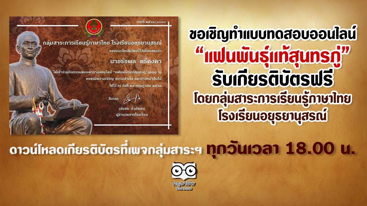 """ขอเชิญทำแบบทดสอบออนไลน์ """"แฟนพันธุ์เเท้สุนทรภู่"""" รับเกียรติบัตรฟรี โดยกลุ่มสาระการเรียนรู้ภาษาไทย โรงเรียนอยุธยานุสรณ์"""