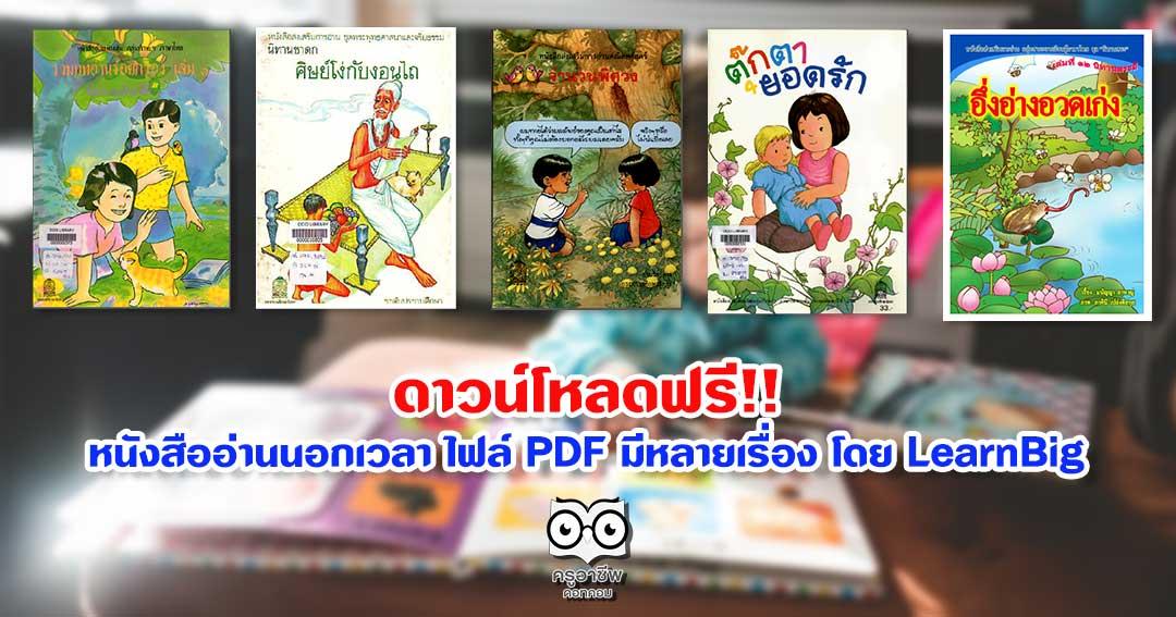 ดาวน์โหลดฟรี!! หนังสืออ่านนอกเวลา ไฟล์ PDF มีหลายเรื่อง โดย LearnBig