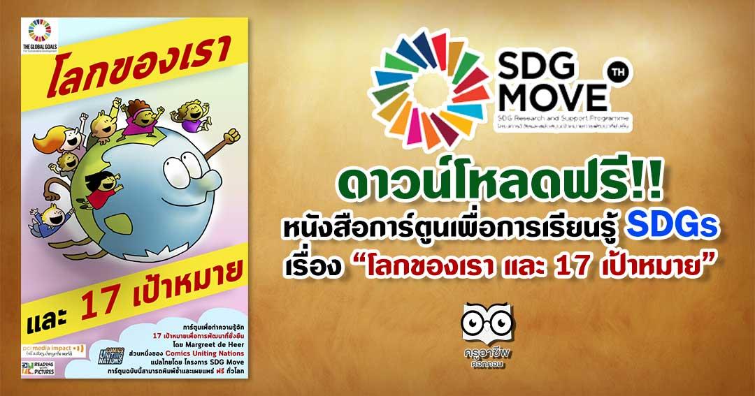"""ดาวน์โหลด หนังสือการ์ตูนเพื่อการเรียนรู้ SDGs เรื่อง """"โลกของเรา และ 17 เป้าหมาย"""""""