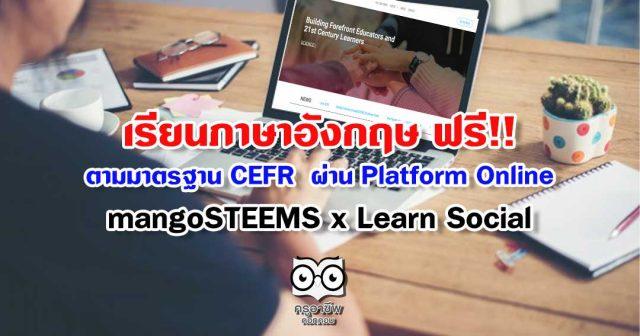 เรียนภาษาอังกฤษ ฟรี!! ตามมาตรฐาน CEFR ไปกับ Platform Online - mangoSTEEMS x Learn Social
