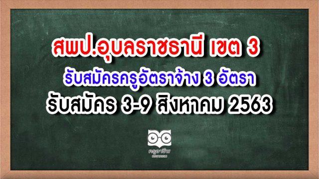 สพป.อุบลราชธานี เขต 3 รับสมัครครูอัตราจ้าง 3 อัตรา สมัคร 3-9 ส.ค. 63