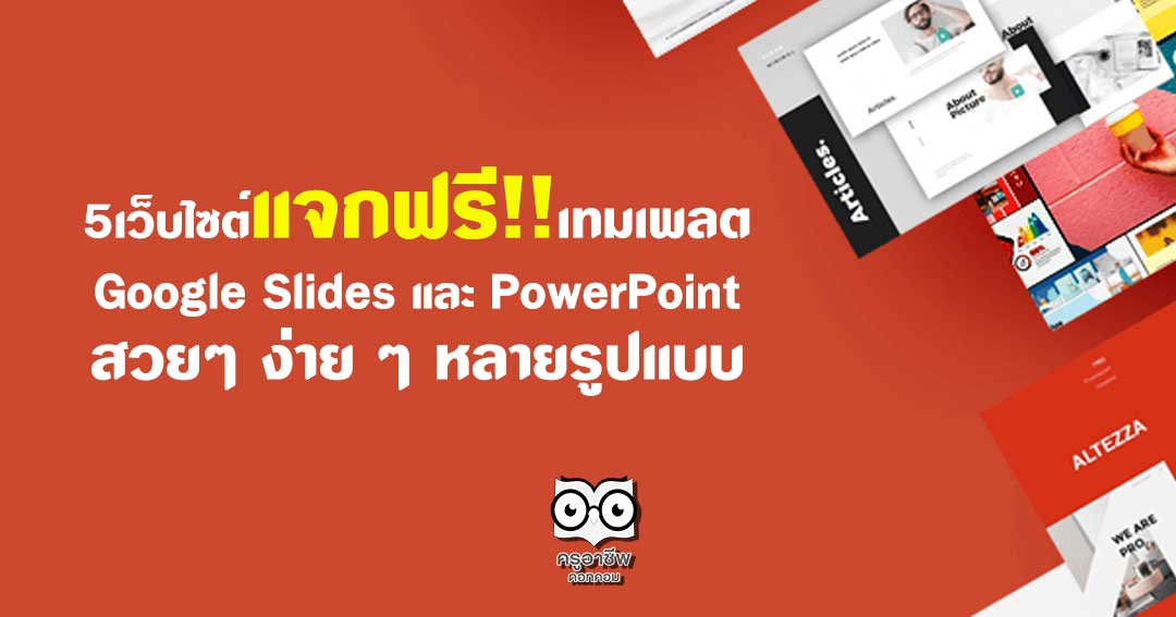 5 เว็บไซต์แจกฟรี เทมเพลต Google Slides และ PowerPoint สวยๆ ง่าย ๆ หลายรูปแบบ
