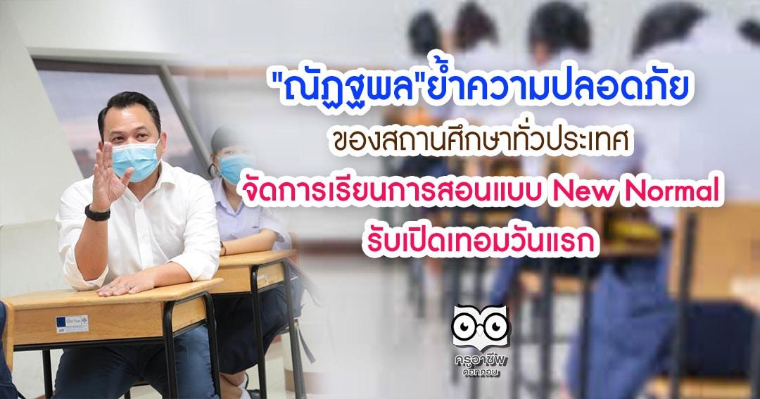 """""""ณัฏฐพล""""ย้ำความปลอดภัยของสถานศึกษาทั่วประเทศ จัดการเรียนการสอนแบบ New Normal รับเปิดเทอมวันแรก"""