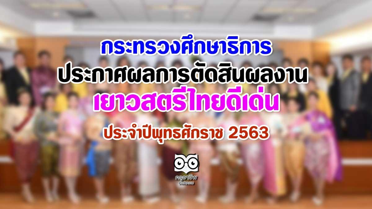 ศธ.ประกาศผลการตัดสินผลงานโครงการคัดเลือกเยาวสตรีไทยดีเด่น ประจำปีพุทธศักราช 2563