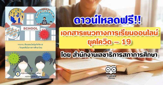 ดาวน์โหลดฟรี!! เอกสารแนวทางการเรียนออนไลน์ยุคโควิด – 19 โดย สำนักงานเลขาธิการสภาการศึกษา