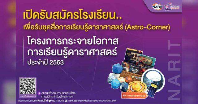 สถาบันวิจัยดาราศาสตร์แห่งชาติ แจกฟรี!! ชุดสื่อการเรียนรู้ มุมดาราศาสตร์ (AstroCorner) ให้กับโรงเรียน 100 ชุด สมัครด่วน ภายใน 31 กรกฎาคม 2563 นี้ เท่านั้น