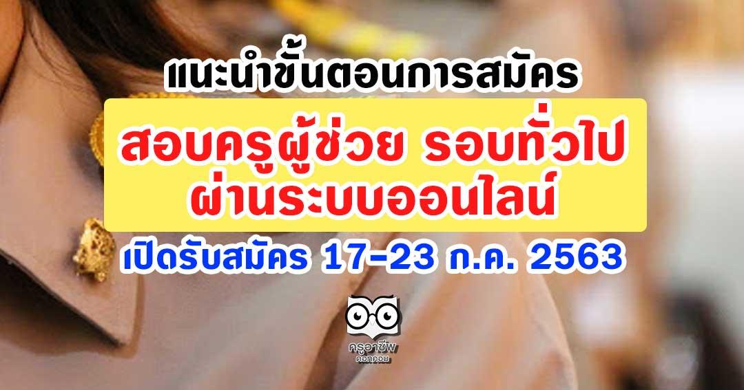แนะนำขั้นตอนการสมัครสอบครูผู้ช่วย รอบทั่วไป ผ่านระบบออนไลน์ เปิดรับสมัครวันที่ 17-23 กรกฎาคม 2563