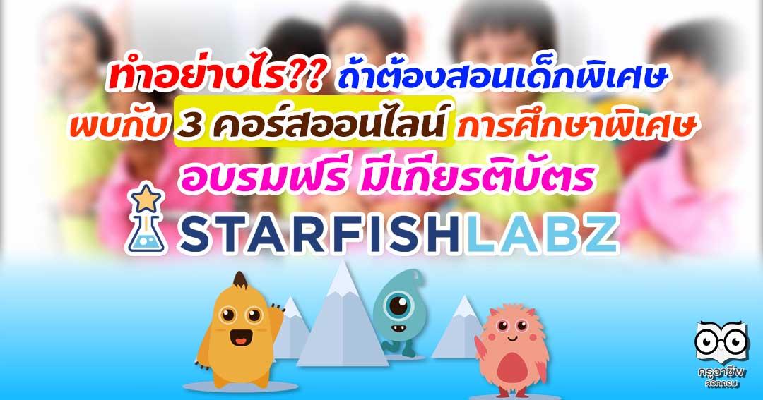 ทำอย่างไรถ้าต้องสอนเด็กพิเศษ พบกับ 3 คอร์สออนไลน์ การศึกษาพิเศษ กับ Starfish labz อบรมฟรี มีเกียรติบัตร