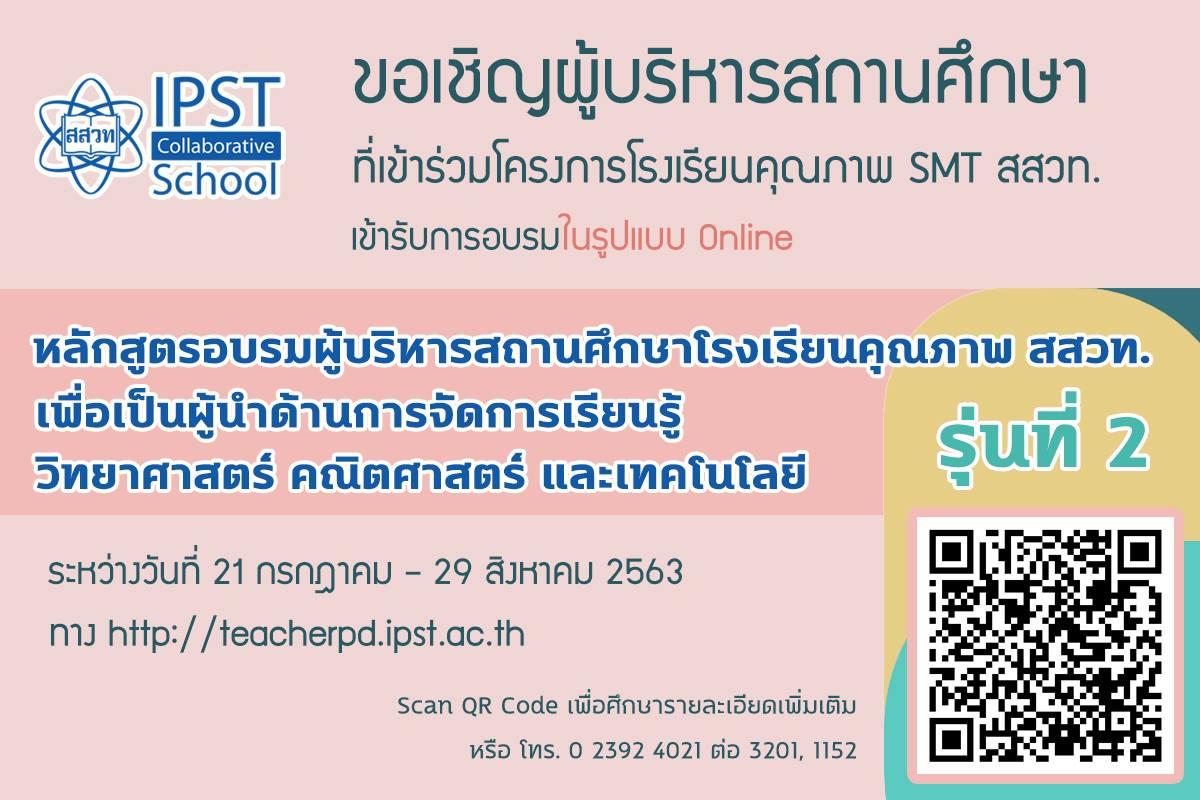 ขอเชิญอบรมหลักสูตรผู้บริหารสถานศึกษาโรงเรียนคุณภาพ สสวท. SMT ด้วยระบบออนไลน์ รุ่นที่ 2
