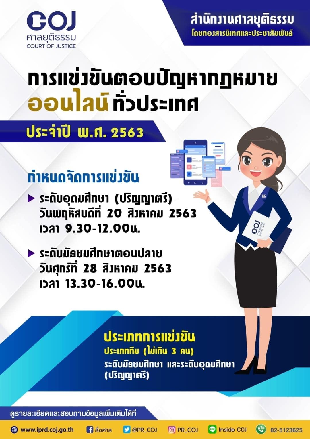 การแข่งขันตอบปัญหากฎหมายทั่วประเทศฯ เนื่องในวันรพี พ.ศ. 2563การแข่งขันตอบปัญหากฎหมายทั่วประเทศฯ เนื่องในวันรพี พ.ศ. 2563