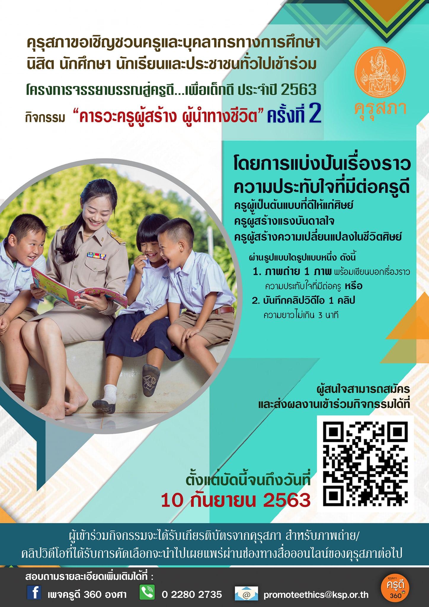 """คุรุสภาขอเชิญชวนเข้าร่วมโครงการจรรยาบรรณสู่ครูดี…เพื่อเด็กดี ประจำปี 2563 กิจกรรม """"คารวะครูผู้สร้าง ผู้นำทางชีวิต"""" ครั้งที่ 2 ส่งผลงานได้ถึง 10 กันยายน 2563"""