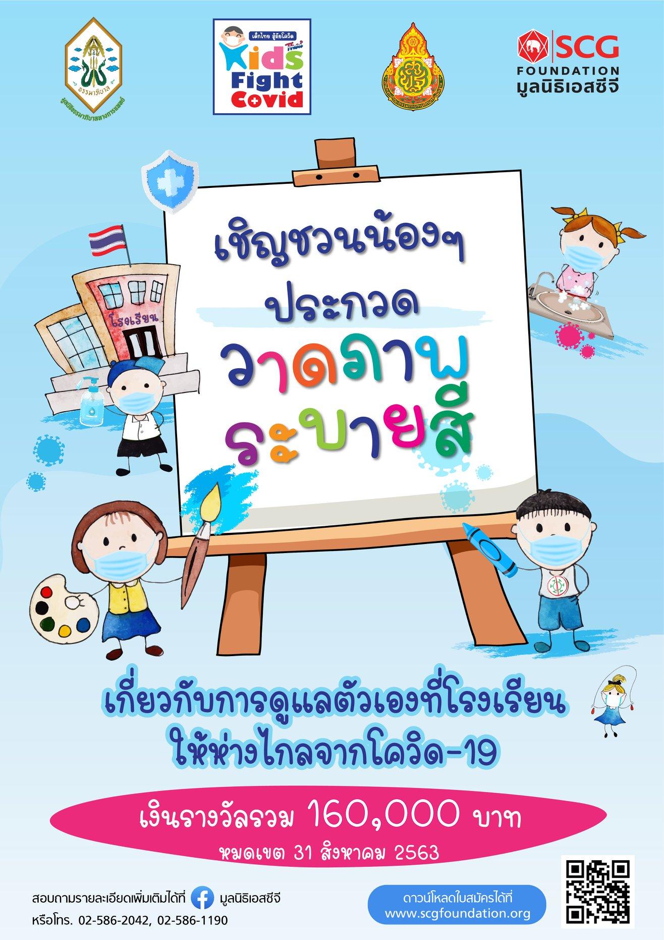 """มูลนิธิเอสซีจี เชิญชวนประกวดวาดภาพระบายสี """"เด็กไทยสู้ภัยโควิด"""" (THAI KIDS FIGHT COVID) ชิงเงินรางวัลรวม 160,000 ยาท"""