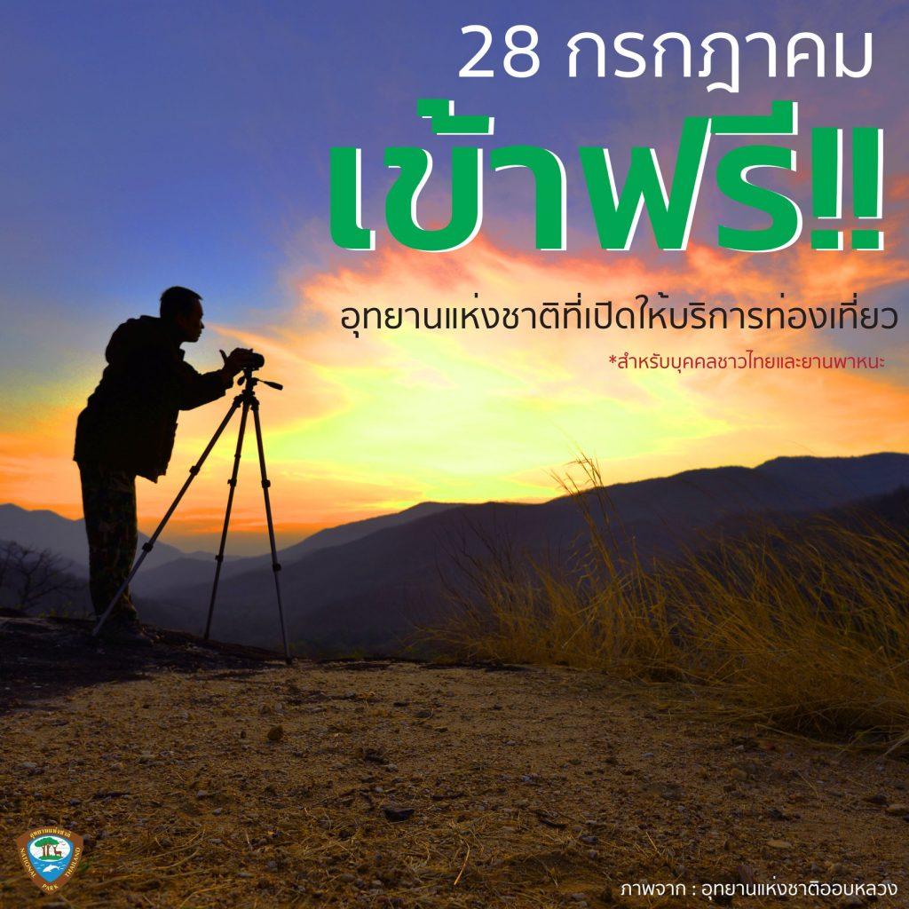 28 ก.ค. นี้ เข้าฟรี! อุทยานแห่งชาติที่เปิดให้บริการทั่วประเทศ