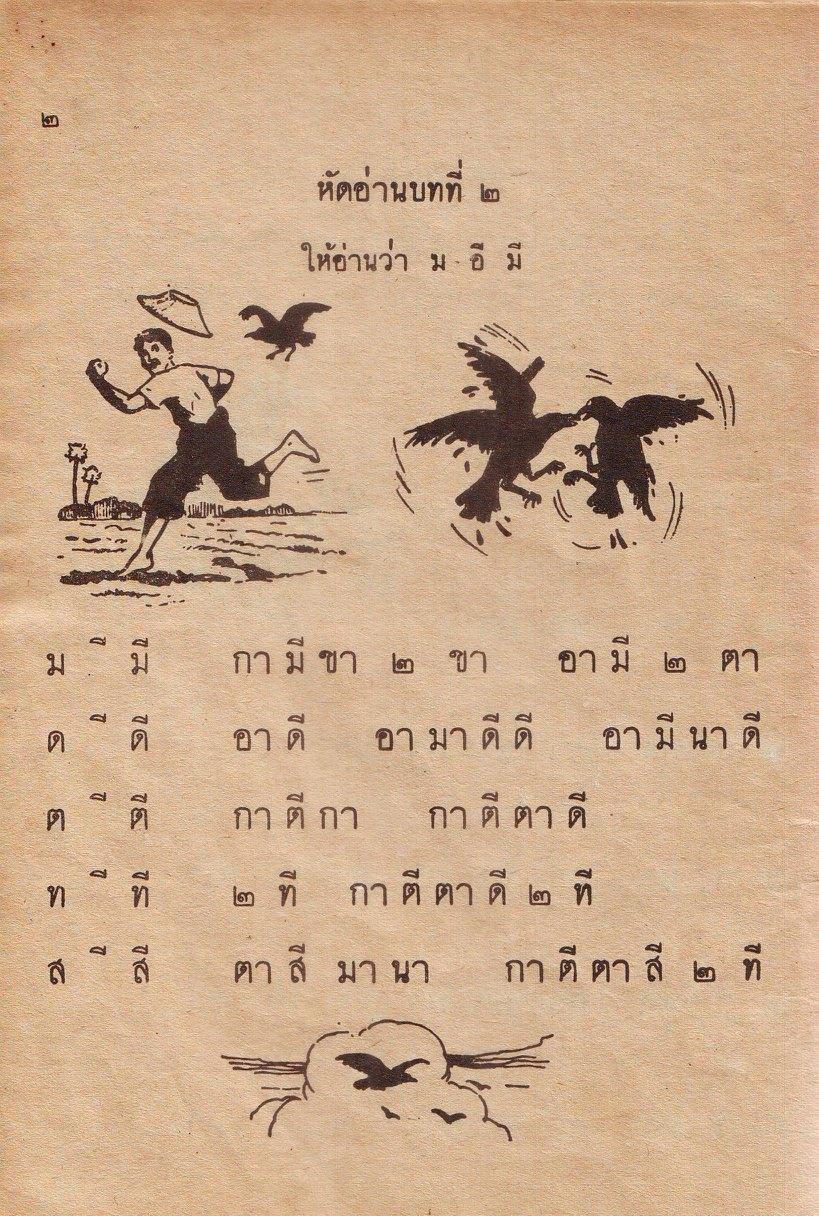 แบบหัดอ่านหนังสือไทย เล่มต้น ชั้นประถมปีที่ ๑ ฉบับสมบูรณ์ ปี ๒๔๙๙