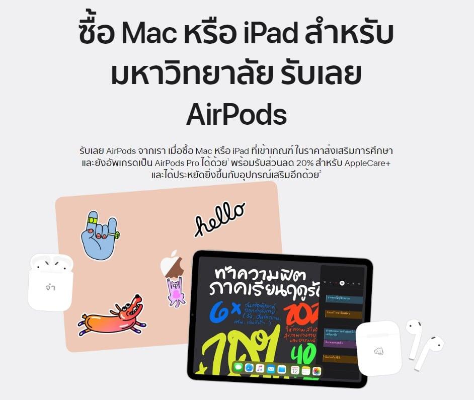ครั้งแรกในประเทศไทย โปรโมชั่นพิเศษจากทาง Apple ซื้อสินค้าที่ร่วมรายการ แถมฟรี Airpods ฟรี