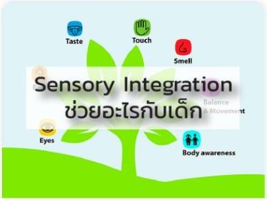 Sensory Integration (SI) ช่วยอะไรกับเด็ก