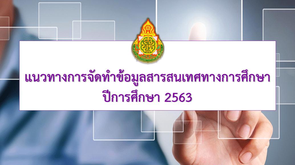 ดาวน์โหลด แนวทางการจัดทำข้อมูลสารสนเทศทางการศึกษา : DMC ปีการศึกษา 2563 ประชุมเมื่อวันที่ 29 มิถุนายน 2563