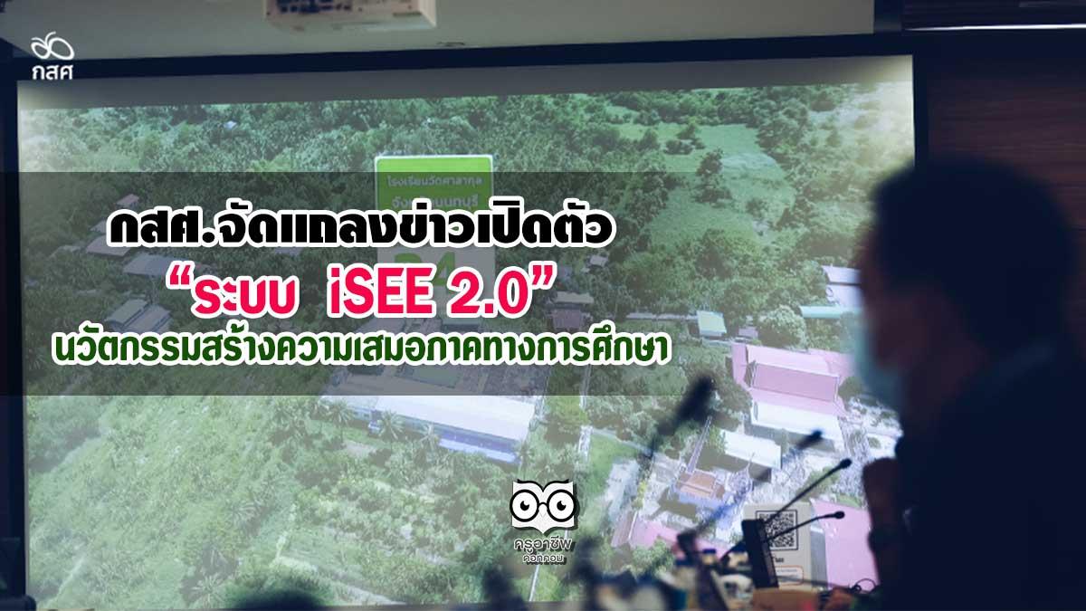 """กสศ.จัดแถลงข่าวเปิดตัวระบบ""""iSEE2.0นวัตกรรมสร้างความเสมอภาคทางการศึกษา"""""""
