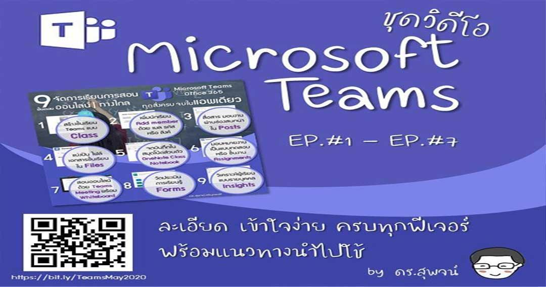 แนะนำวิธีการเรียนการสอน-การวัดประเมินผล โดยใช้ Microsoft Teams สำหรับการศึกษา