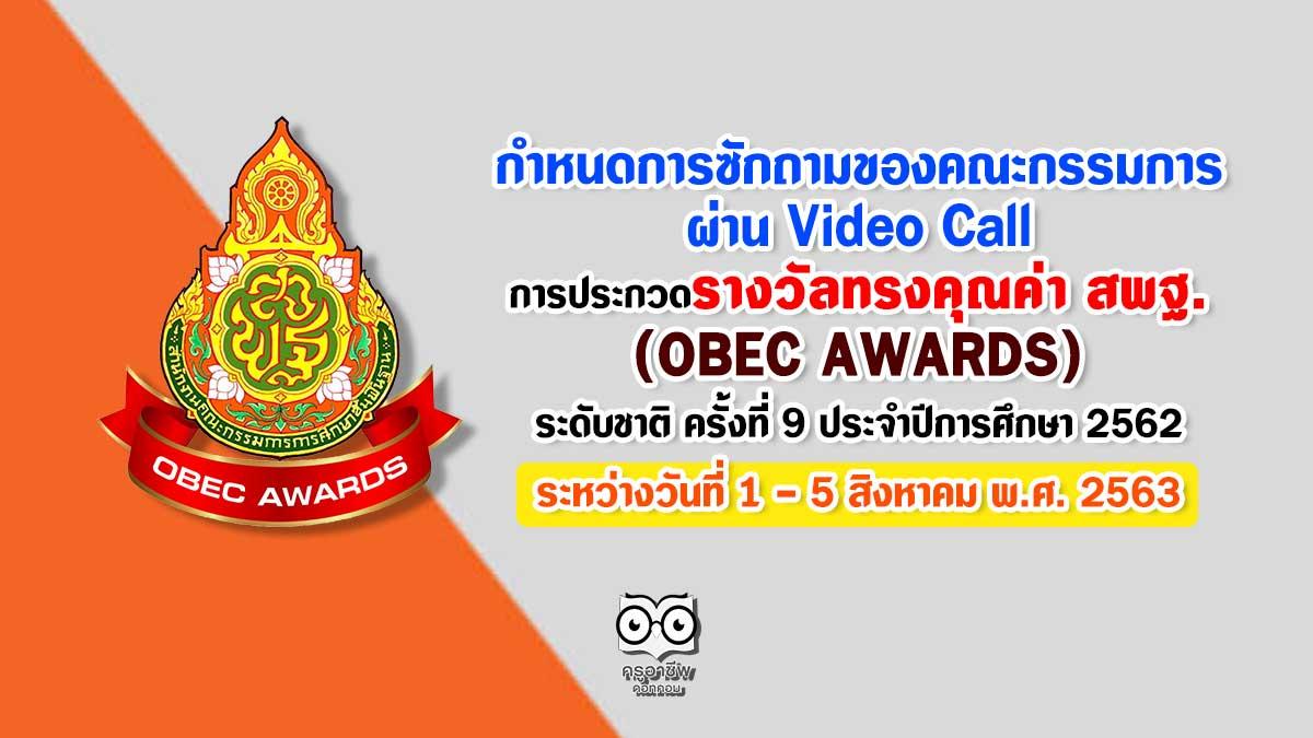 กำหนดการซักถามของคณะกรรมการผ่าน Video Call การประกวดรางวัลทรงคุณค่า สพฐ. (OBEC AWARDS) ระดับชาติ ครั้งที่ 9 ประจำปีการศึกษา 2562