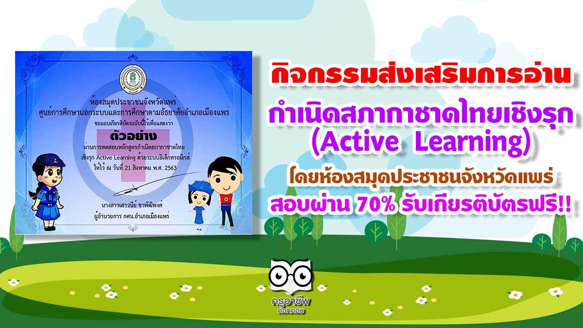 ขอเชิญร่วมกิจกรรมส่งเสริมการอ่าน กำเนิดสภากาชาดไทยเชิงรุก(Active Learning) โดยห้องสมุดประชาชนจังหวัดแพร่ สอบผ่าน 70% รับเกียรติบัตรฟรี!!