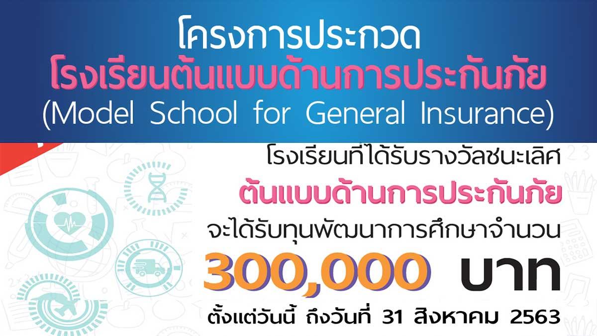 ขอเชิญสมัครเข้าร่วมประกวด โครงการโรงเรียนต้นแบบด้านการประกันภัย เปิดรับข้อเสนอโครงการ ตั้งแต่วันนี้ ถึง 31 สิงหาคม 2563