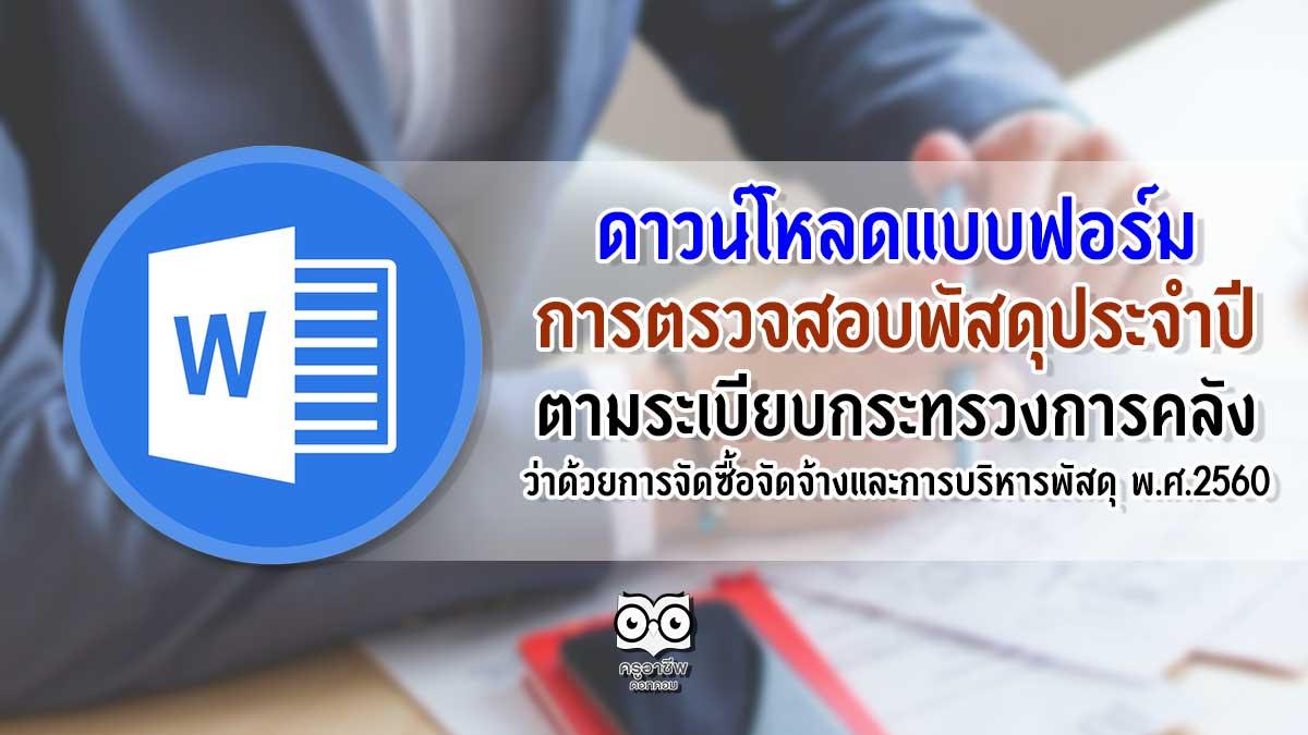 ดาวน์โหลดแบบฟอร์ม การตรวจสอบพัสดุประจำปี ตามระเบียบกระทรวงการคลัง ว่าด้วยการจัดซื้อจัดจ้างและการบริหารพัสดุ พ.ศ.2560