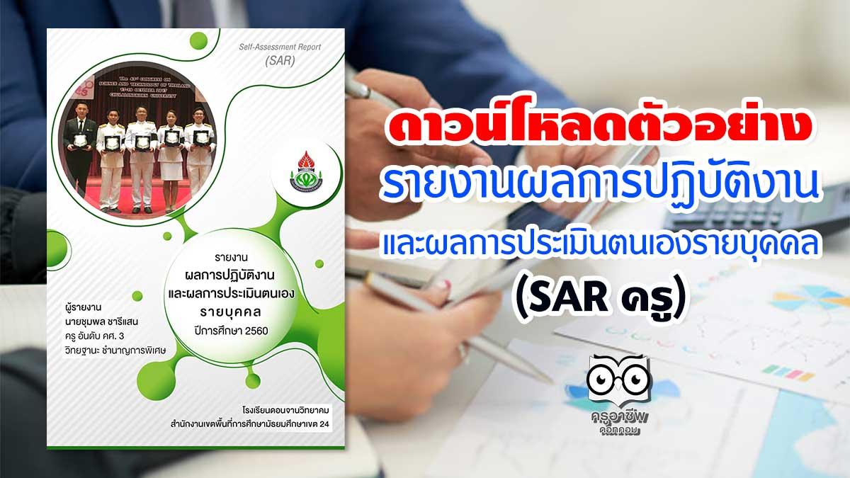 ดาวน์โหลดตัวอย่าง รายงานผลการปฏิบัติงานและผลการประเมินตนเองรายบุคคล (SAR ครู)