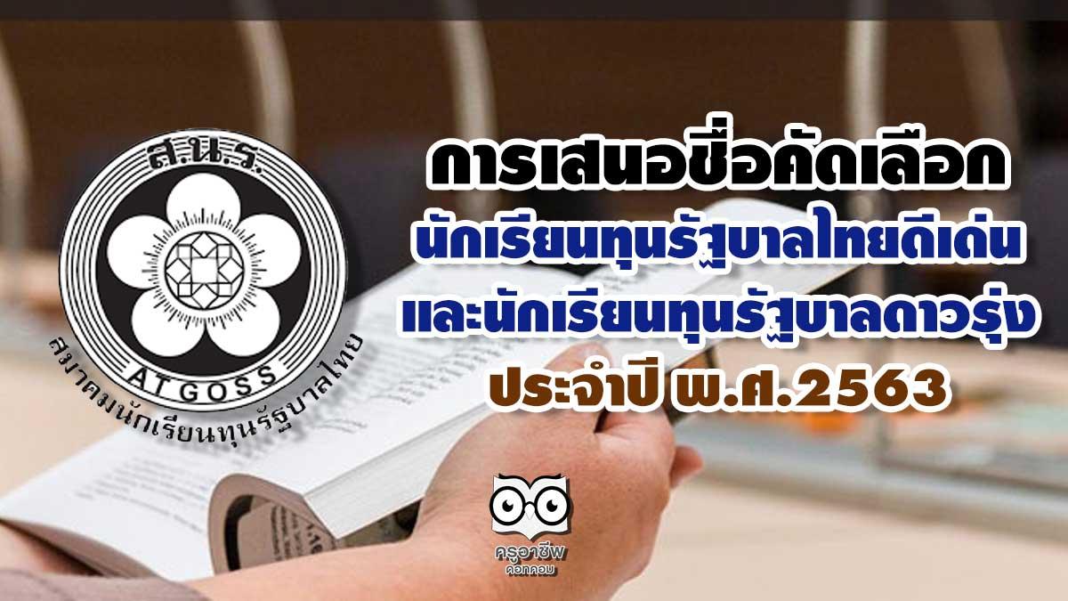 การเสนอชื่อบุคคลเพื่อเข้ารับการคัดเลือกเป็นนักเรียนทุนรัฐบาลไทยดีเด่น และนักเรียนทุนรัฐบาลดาวรุ่งประจำปี พ.ศ.2563