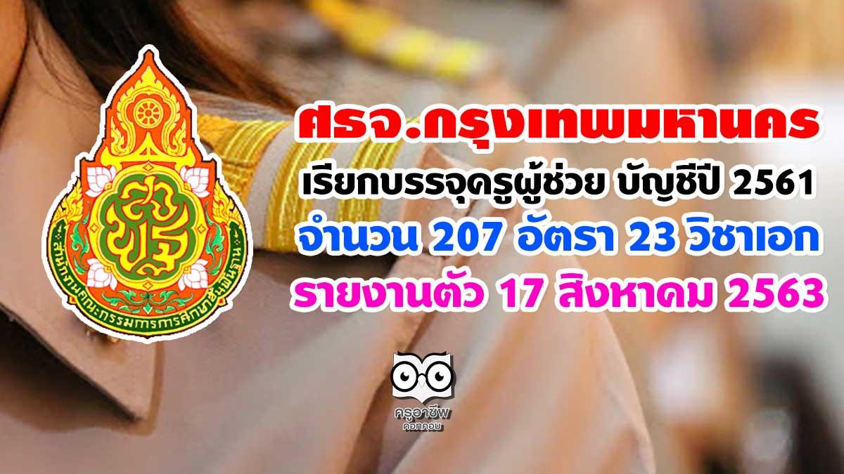ศธจ.กรุงเทพมหานคร เรียกบรรจุครูผู้ช่วย บัญชีปี 2561 จำนวน 207 อัตรา 23 วิชาเอก รายงานตัว 17 สิงหาคม 2563