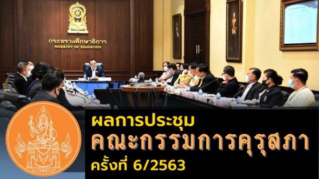 ผลการประชุมคณะกรรมการคุรุสภา ครั้งที่ 6/2563