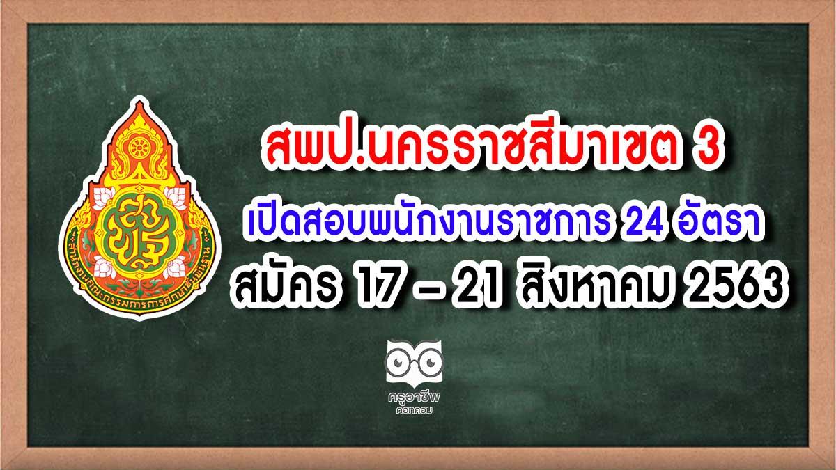 สพป.นครราชสีมาเขต 3 รับสมัครสอบพนักงานราชการทั่วไป ตำแหน่งครูผู้สอน 24 อัตรา สมัคร 17 – 21 สิงหาคม 2563