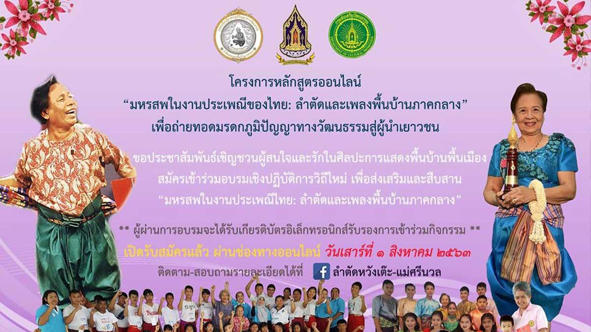 """ขอเชิญร่วมโครงการหลักสูตรออนไลน์ """"มหรสพในงานประเพณีของไทย: ลำตัดและเพลงพื้นบ้านภาคกลาง"""" จัดโดย กรมส่งเสริมวัฒนธรรม กระทรวงวัฒนธรรม สมัคร 1-7 สิงหาคม 2563"""