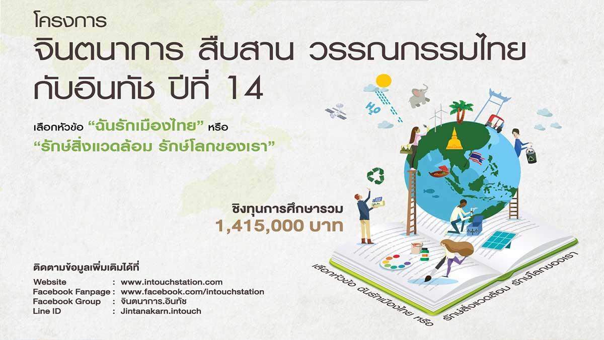 โครงการ จินตนาการ สืบสาน วรรณกรรมไทยกับอินทัช ปีที่ 14 (ประจำปี 2563) ชิงทุนการศึกษา 1,415,000 บาท เปิดรับผลงาน20 สิงหาคม – 13 พฤศจิกายน 2563