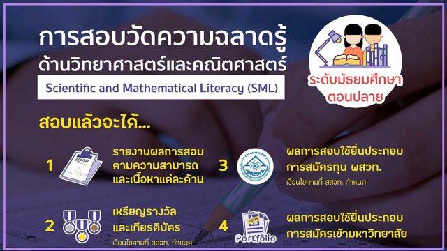 สสวท. เปิดรับสมัครนักเรียนชั้น ม.6 สอบวัดความฉลาดรู้ด้านวิทยาศาสตร์และคณิตศาสตร์ ระดับ ม.ปลาย วันนี้ถึง 25 กันยายน 2563