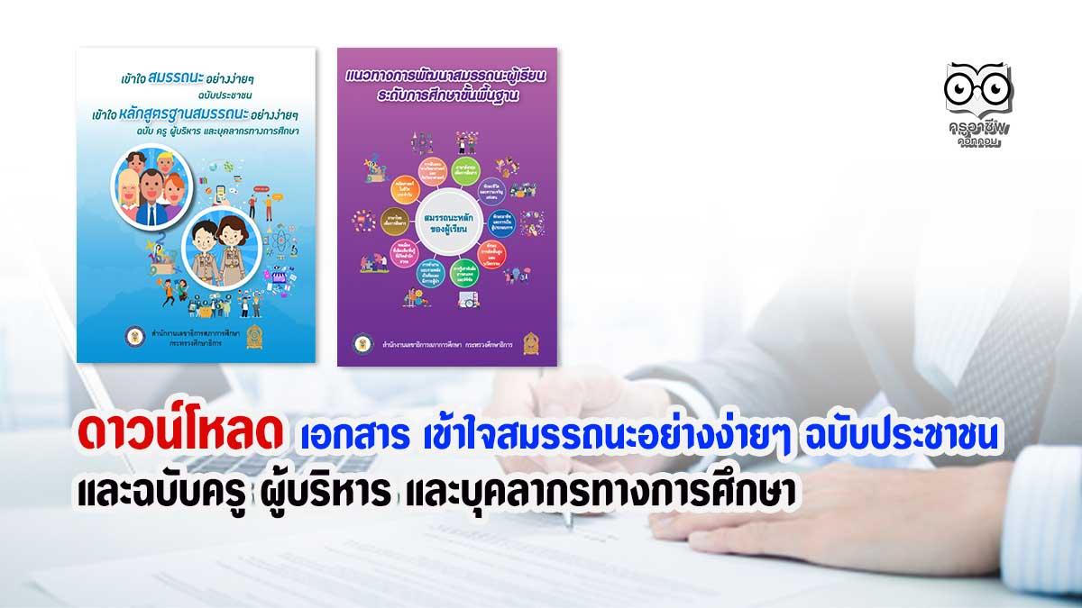 ดาวน์โหลด เอกสาร เข้าใจสมรรถนะอย่างง่ายๆ ฉบับประชาชน และฉบับครู ผู้บริหาร และบุคลากรทางการศึกษา